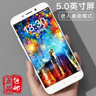 电信4G移动联通 老人学生安卓备用双卡智能手机Coolpad/酷派 5267