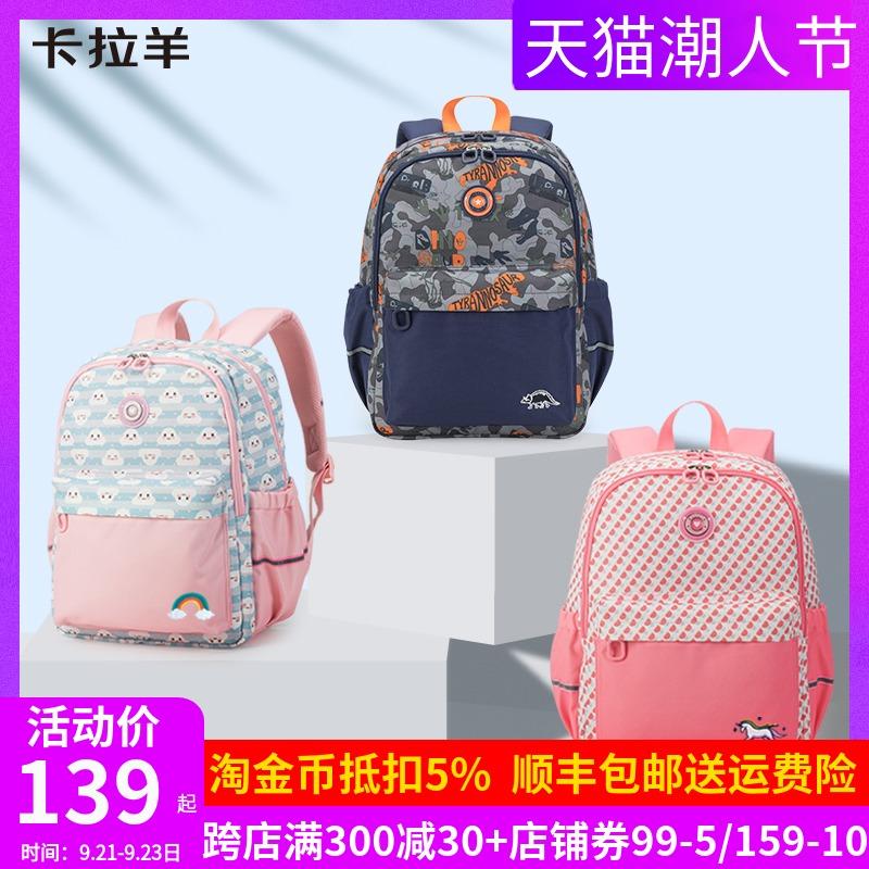 轻便减负卡拉羊小学生书包1-2-3年级男女儿童印花双肩包背包可爱