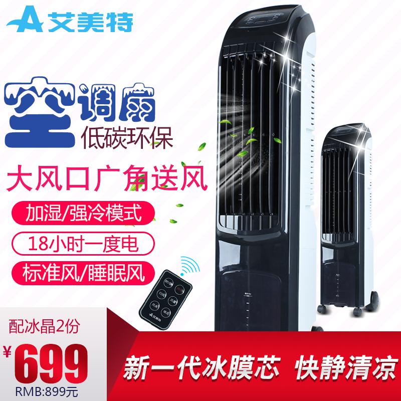 艾美特空调扇单冷型家用加水冷风扇冰晶盒制冷风机立式遥控冷气扇