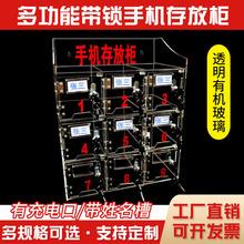 手机存放箱手机保管柜亚克力挂壁收纳寄存柜手机存放盒手机存放柜