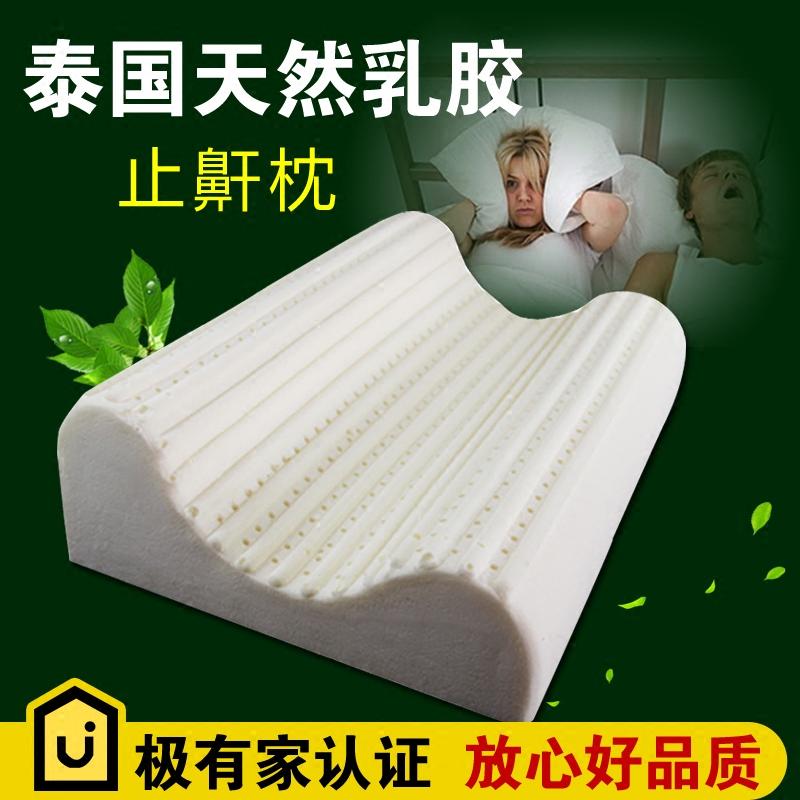 止鼾枕 防打呼噜 泰国天然乳胶枕 颈椎助睡眠 包邮送枕套
