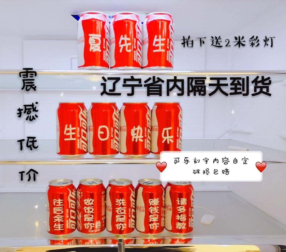 热销0件正品保证可乐定制易拉罐抖音同款送男女生生日网红特别的走心创意恋爱礼物