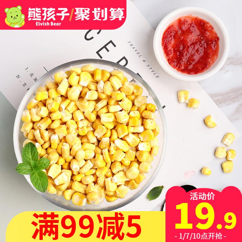 熊孩子 冻干玉米粒65gx2罐装 冻干工艺水果干蔬菜干 休闲零食