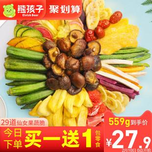 熊孩子脱水蔬菜干秋葵干综合脆片即食水果干果蔬脆混合装孕妇零食