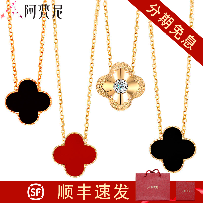 阿梵尼18K金钻石四叶草项链女玫瑰金红玛瑙吊坠彩金中秋节礼物
