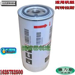 适用于阿特拉斯空压机1625752500 1625752501机油滤清器新款包邮