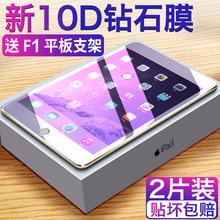 3玻璃保护膜ipad高清钢化膜平板电脑保护贴膜7.9寸迷你5刚化模全屏ipd4 iPad Mini5钢化膜苹果ipad迷你1