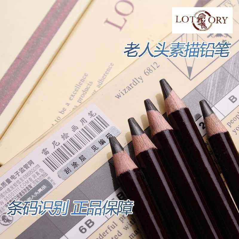 老人头素描铅笔酒红色杆绘图勾线稿美术铅笔特浓铅笔EE绘画铅笔