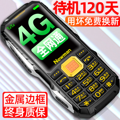 [4g full Netcom] Newman L8S three anti-aging machine, long standby voice, old mobile phone official flagship store, genuine large screen large-character button smart telecom version student female special mobile phone