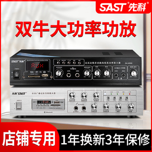 先科SA 9008功放机家用蓝牙功放器专业音响分区定阻定压公放音箱