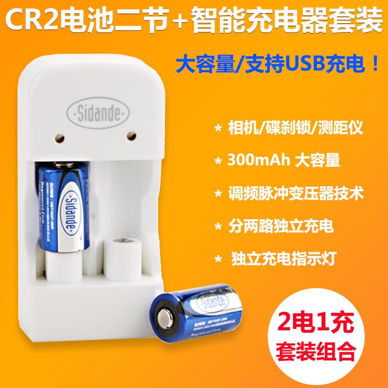 斯丹德CR2充电电池二电一充测距仪碟刹锁夜视仪引闪器富士拍立得mini25 mi10月12日最新优惠
