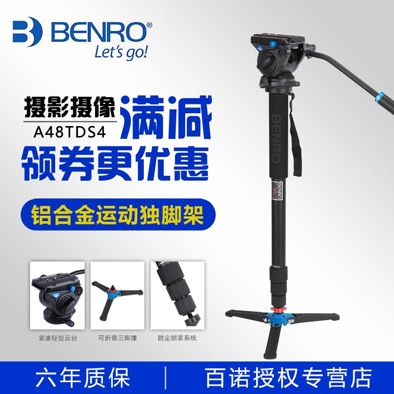百诺A38TDS2 A48TDS4铝合金独脚架专业摄影摄像机微单反相机便携液压阻尼云台套装碳纤维独角单脚架佳能索尼