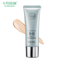 The official skin care product of BB cream for pregnant women in October
