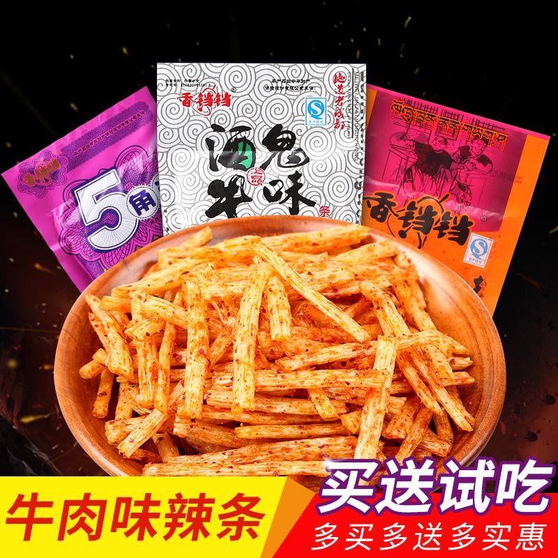 香铛铛酒鬼手撕牛肉味辣条80后怀旧麻辣味素食 儿时5角包零食小吃