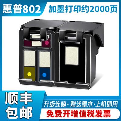 惠普HP802墨盒1000 1010 1050 1510 2050 xl 打印机连喷可加墨盒