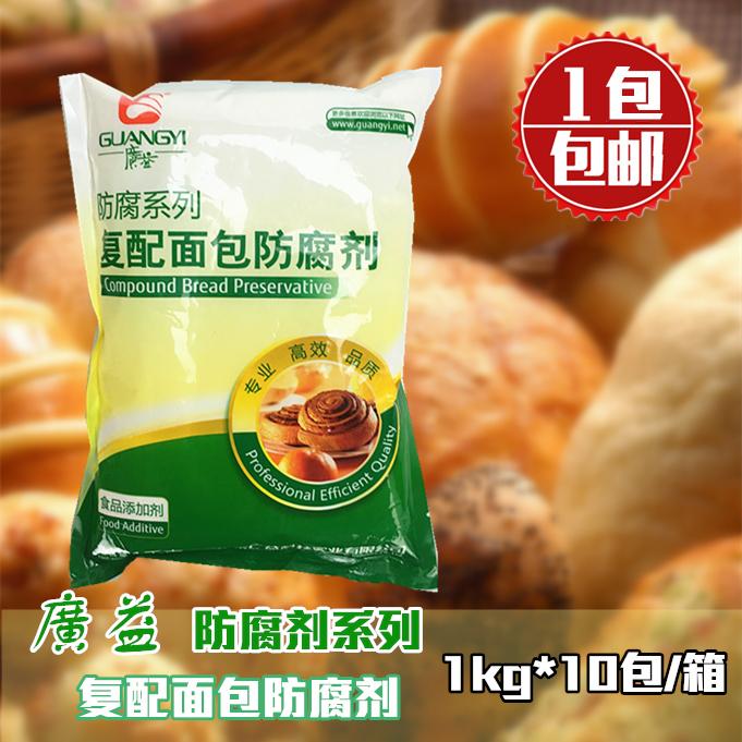 正品包邮广益科技防腐系列复配防腐剂 面包专用保鲜剂 防腐剂 1kg