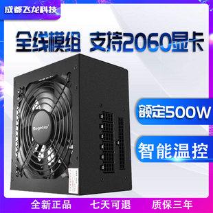 鑫谷金牌电脑电源全模组额定400W500W550W海盗船台式主机静音电源
