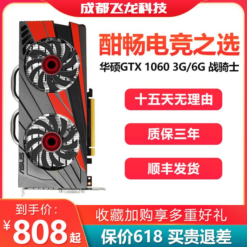 【全新工包】華碩GTX1060 3G 6G戰騎士游戲臺式獨立網吧吃雞顯卡