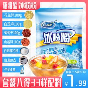 康雅酷冰粉粉40克10袋商用批发原味糍粑冰粉配料组合原料整箱