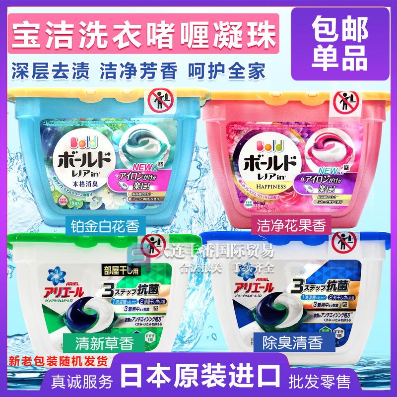 日本原装进口宝洁碧浪洗衣球洗衣凝珠3d立体啫喱除臭芳香18粒装券后29.80元