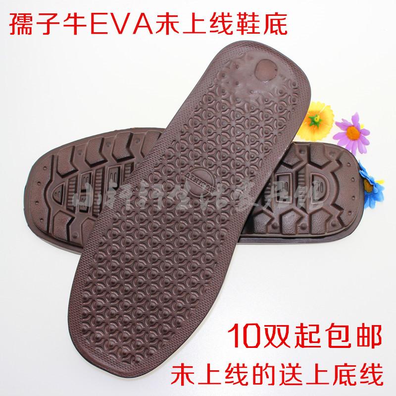 孺子牛防滑耐磨未/已上线高弹性EVA鞋底室内拖鞋底(不伤地板