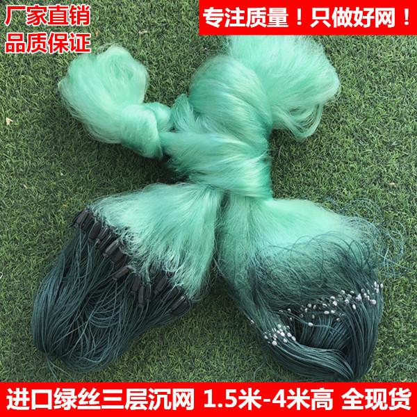 进口绿丝渔网沾网自动捕鱼网粘网三层挂网丝网手撒网100米长包邮