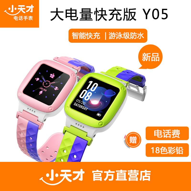 小天才电话手表Y05防水版儿童智能手表大电量防丢GPS跟踪待机长Z5