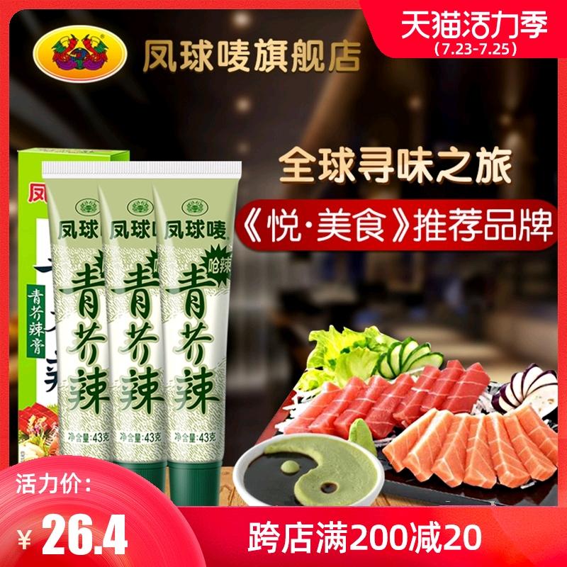凤球唛芥末青芥辣鱼生寿司特级酱油