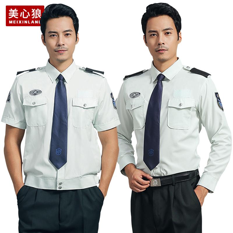 新式上海保安短袖衬衣套装物业地铁安检员保安工作服长袖制服衬衫