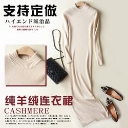 秋冬羊绒连衣裙超长款修身毛衣裙针织显瘦打底裙羊毛长裙包臀过膝