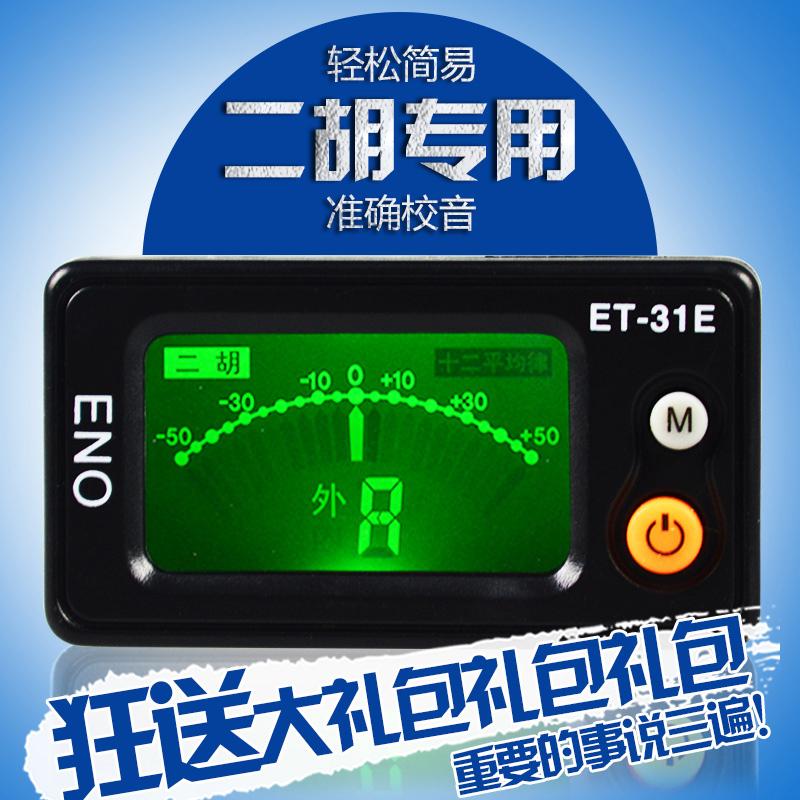 正品伊诺二胡调音器二胡专用电子校音器 E31专业机芯高灵敏度简易