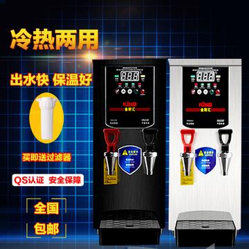 金源步进式开水器商用奶茶店开水机全自动电烧水器家用饮水机冷热
