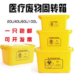 医疗废物周转箱医用垃圾转运箱黄色带轮垃圾桶加厚100L60L40L20升