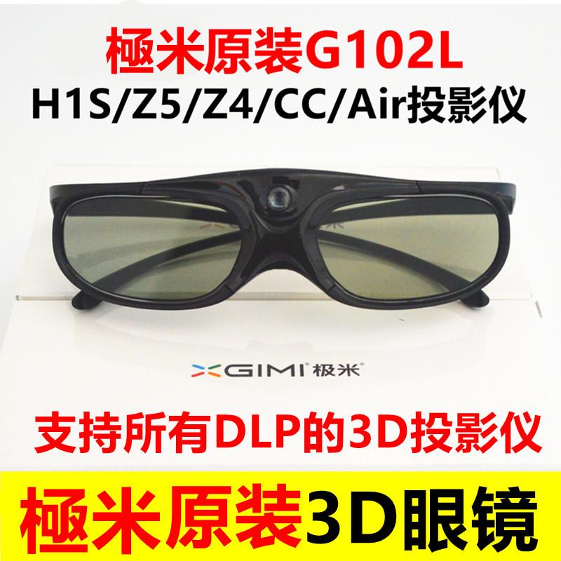 Полюс m оригинальная G102L господь действуя затвор 3D очки применимый полюс метр Z4X/H1S/Z5/CC следующий база проекция инструмент