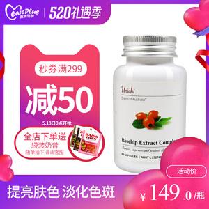 领5元券购买澳洲unichi美白丸玫瑰果精华胶囊60粒含胶原蛋白VC女性养颜内服