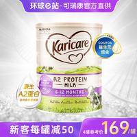 澳洲karicare可瑞康a2奶粉2段嬰兒幼兒寶寶有二3段金裝進口900g