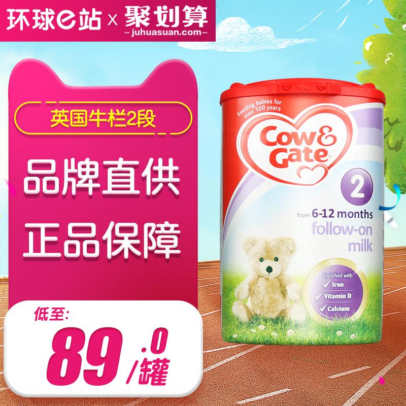 英国牛栏2段奶粉Cow&Gate原装进口婴幼儿牛奶粉6-12月900g
