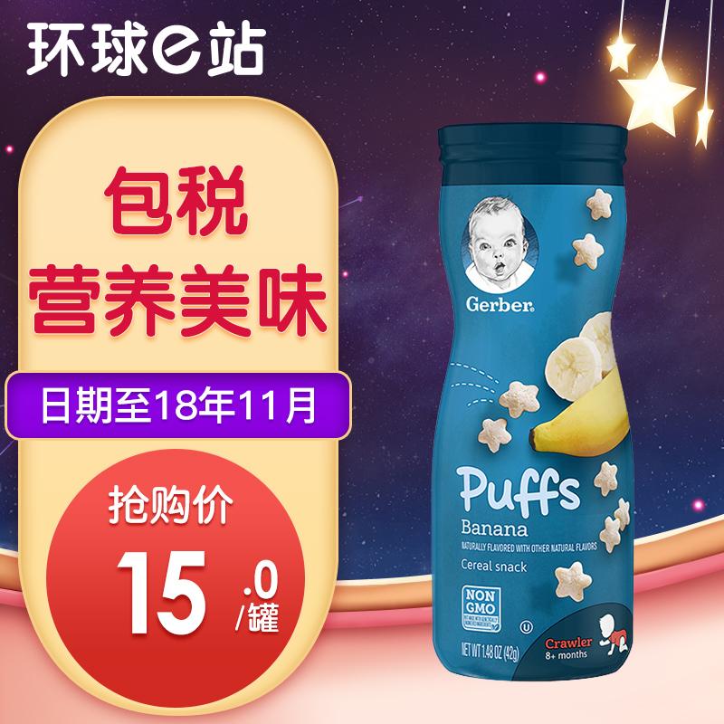 美国嘉宝泡芙条婴幼儿宝宝零食星星泡芙香蕉味进口婴儿辅食磨牙