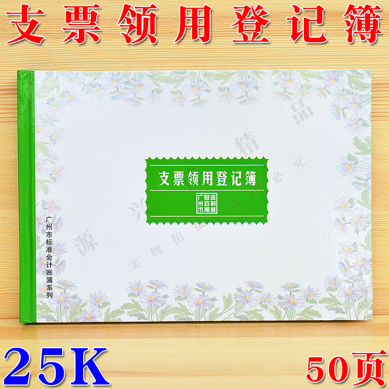 Lixin 25K check collection register 50 pages of check collection register
