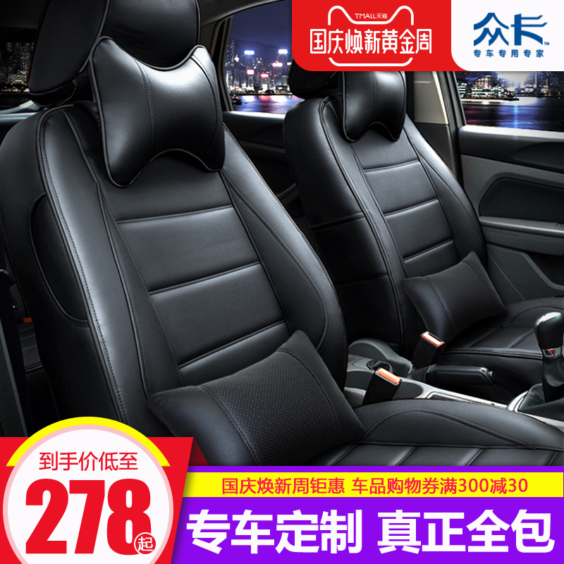 全包围汽车座套四季通用18新款19朗逸皮革专用座垫座椅套坐垫全包