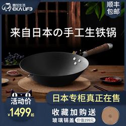日本壹加生活老式家用手工不粘锅