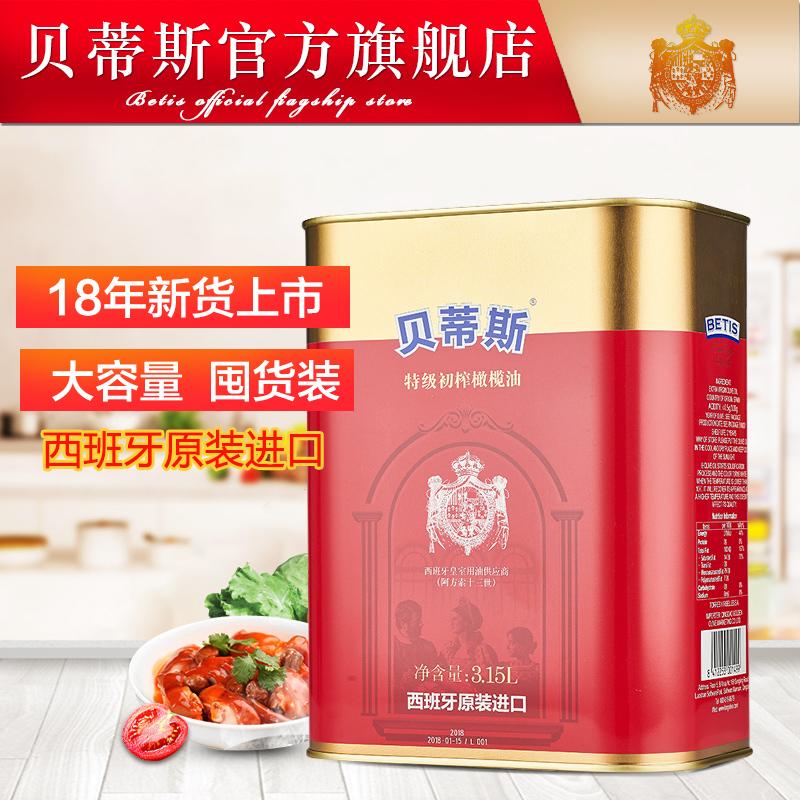 贝蒂斯 特级初榨橄榄油3.15L红罐装