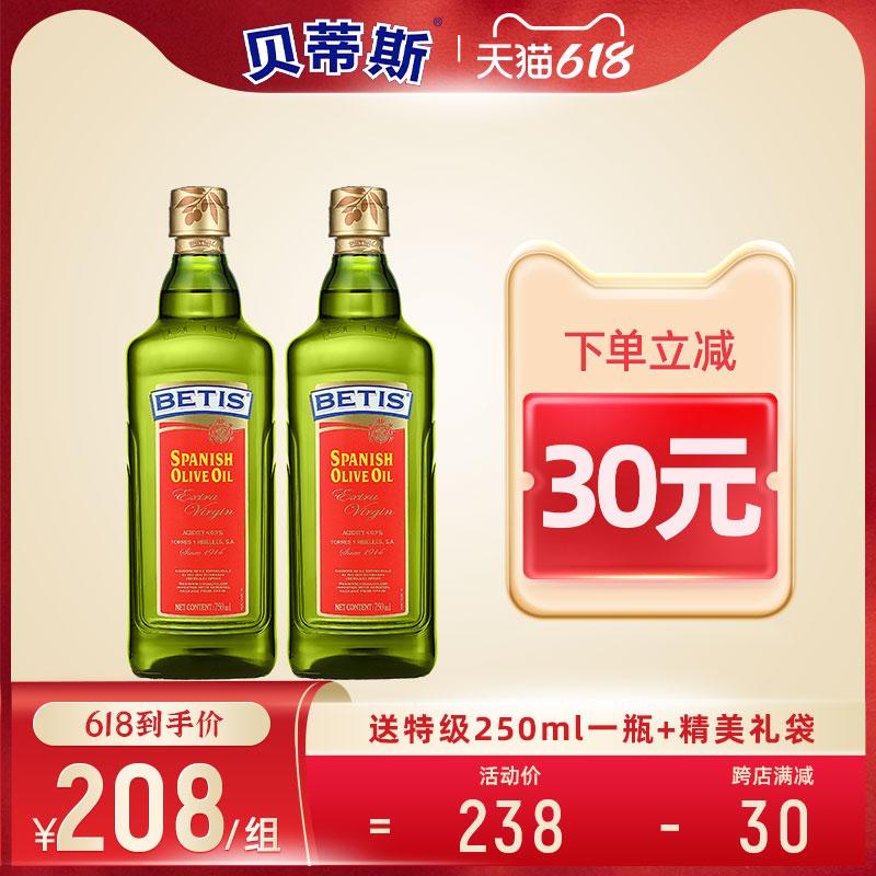 贝蒂斯特级初榨橄榄油750ml*2瓶 西班牙原装进口食用油健身餐凉拌