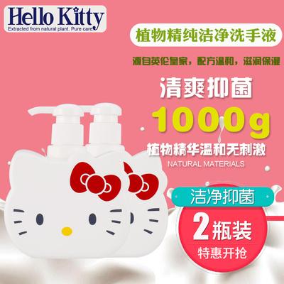2瓶装*HelloKitty植物精纯洁净儿童宝宝洗手液杀菌抑菌卡通版大瓶