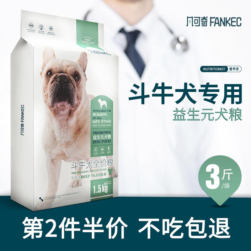 凡可奇益生元法斗专用狗粮幼犬成犬通用型法牛英斗牛犬3斤装1.5kg