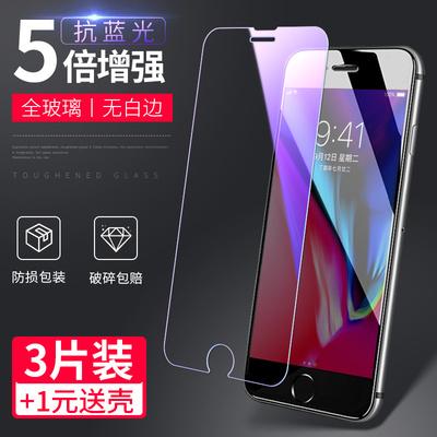 苹果6s/7plus<span class='H'>钢</span><span class='H'>化</span><span class='H'>膜</span>iphone7贴<span class='H'>膜</span>6sp抗蓝光6p防指纹8高清玻璃手机