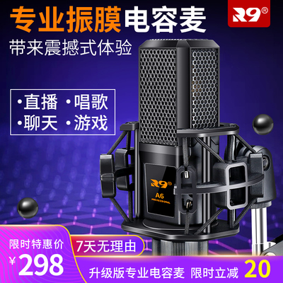 A6 live professional diaphragm condenser microphone computer desktop device mobile phone universal yy anchor net red fast hand shaking sound dedicated recording live wired microphone