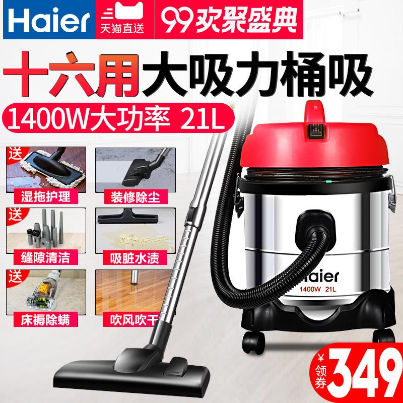 T3143R海尔吸尘器家用干湿两用强力大功率小型手持式宾馆吸成器机