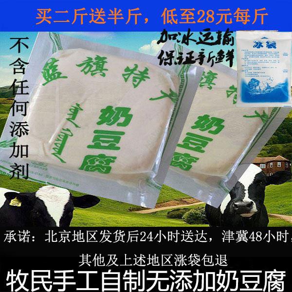 包邮500克内蒙古奶豆腐牧民手工自制高钙奶酪特产零食