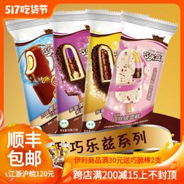 w伊利巧乐兹巧脆棒巧恋果巧丝绒冰淇淋脆皮雪糕冷饮冰激凌75g5支图片
